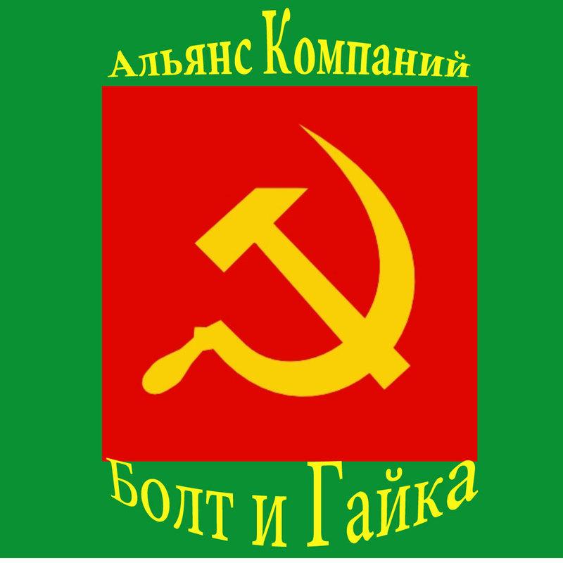 Болт и Гайка, ООО -